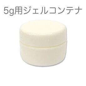 カラージェルの保存や調合に、純国産のジェル5gの調合用コンテナ 直径3.1cm×高さ2.3cm