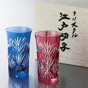 皇室御用品 日本製 KAGAMI CRYSTAL (カガミクリスタル) 江戸切子 ペアグラス ひとくちビールグラス (木箱…
