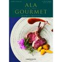 グルメカタログギフト 「ALA GOURMET (ア・ラ・グルメ)」 ラヴィアンローズ 32000円コース 2つ選べるダブルチ…