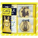 RODY (ロディ) 日本製 カフェタイムセット スティックコーヒー&クッキー 【ギフト 出産内祝 結婚内祝 快気…