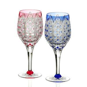 皇室御用品 日本製 KAGAMI CRYSTAL (カガミクリスタル) 江戸切子 ペアグラス ワイングラス 赤 青 (木箱入) 【ギフト 出産内祝 結婚内祝 お返し 各種内祝 引出物 記念