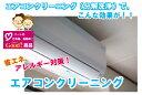【エアコン洗浄】家庭用壁掛けエアコンクリーニング高圧洗浄・室内機1台