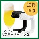 家庭用 ビアサーバー ジョッキ 缶ビール 超音波 泡 グリーンハウス 350ml 500ml