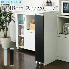 【送料無料】幅18cm ストッカー fkc-0006