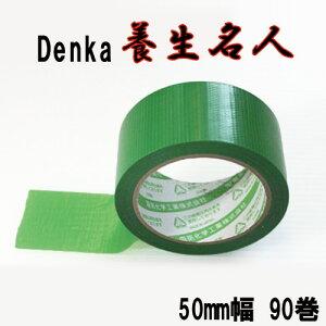 (業務用)(送料無料)電気化学 養生名人 630 50mm巾x25m 緑  90巻セット引越用品/引越し資材/梱包用品/梱包資材/養生用品