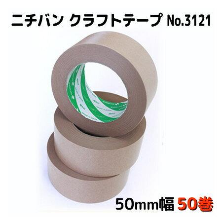ニチバン クラフトテープNo3121 引越梱包用 50mmx50m 50巻