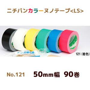 ニチバン 布粘着テープLS NO.121 カラーガムテープ 50mm巾x25m 90巻