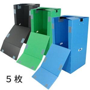 【送料無料】【日本製】プラダンハンガーボックス 5枚入り引越用品/引越し資材/梱包用品/梱包資材/養生用品/業務用