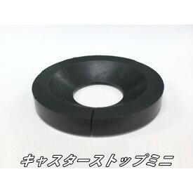 キャスターストップ (キャスターストッパー) 75mm径 10個入り/車輪止め/台車補助用品/物流資材