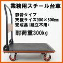 業務用スチール台車 折り畳み式 日本製(完成品) 900×600mm手押し台車/運搬台車/引越用台車/引越資材/物流用品/…