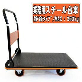業務用スチール台車 静音 折り畳み式 日本製(完成品) 900×600mm手押し台車/運搬台車/引越用台車/引越資材/物流用品/DIY