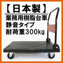 日本製 静音樹脂台車 折り畳み式(完成品) 900×600mm 300kg手押し台車/運搬台車/プラスチック台車/引越用台車/引越資材/物流用品/