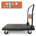 日本製 静音樹脂台車 折り畳み式(完成品) 900×600mm 300kg手押し台車/運搬台車/プラスチック台車/引越用台車/…