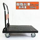 日本製 業務用静音樹脂台車 ブレーキ付 300kg 折りたたみ 軽量・静音・長寿命タイプ手押し台車/運搬台車/プラス…