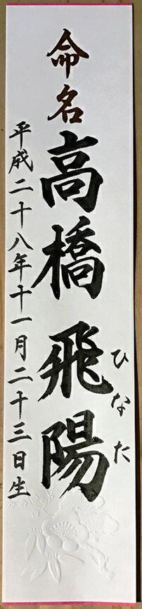 短冊型命名書【命名札 命名用紙】【毛筆】【代筆】