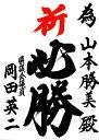 【選挙 為書き】書道家直筆の必勝書き・即日制作可能【陣中見舞い】