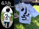 小さいお子様にピッタリのサイズ☆【名入れ】【ベビーTシャツ】【出産祝い】【1歳】【誕生日】【一生餅】【一升餅】【90cm】【100cm】…