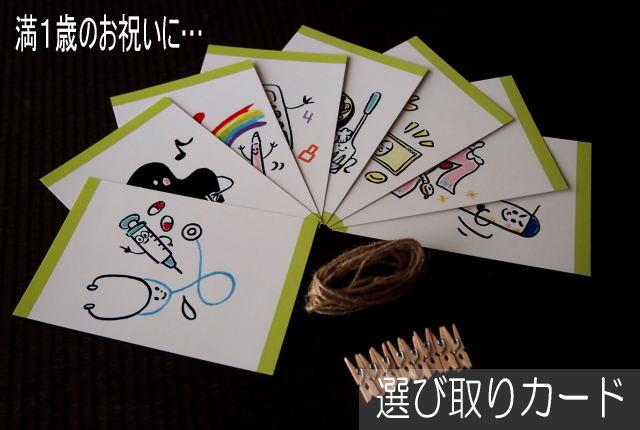 【メール便送料無料】選び取りカード【1歳】【誕生日】【一升餅】【一生餅】【一生米】