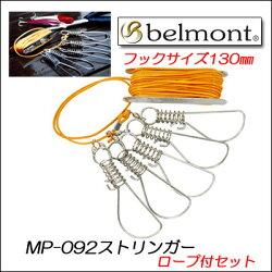 ベルモントbelmontストリンガー130ロープ付きセット5pcsMP-042(8mロープ付き)【メール便OK】フィッシング釣り用品工具ストリンガーバネ式fs2gm【RCP】