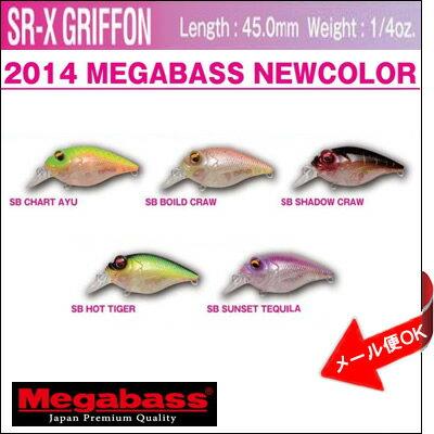 メガバス MegabassSR-X グリフォン 2014新カラーSR-X GRIFFON 2014NEWcolorフィッシング 釣り 釣具 ルアー バスルアー クランクベイト フィッシング 釣り ルアー【メール便OKです】【RCP】