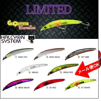Halcyon system HALCYON SYSTEM chiquitita, Bambino limited CHIQUITITA BAMBINO LIMITED lures bass salt minor - Shad Lipless