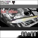 ハルシオンシステム ハルシコ130 40g D1HALCYON SYSTEM Halshico 40 D1釣り具 フィッシング シンキングペンシル シンペン ソルトウォーター 船 オフショア マグロ