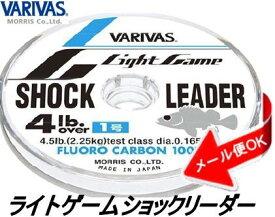 バリバス ライトゲームショックリーダー フロロカーボン VARIVAS Light Game Shock Leader【メール便OK】釣り具 フィッシング アジング メバリング ショックリーダー ハリス ライトゲーム ソルト 尺メバル 尺アジ
