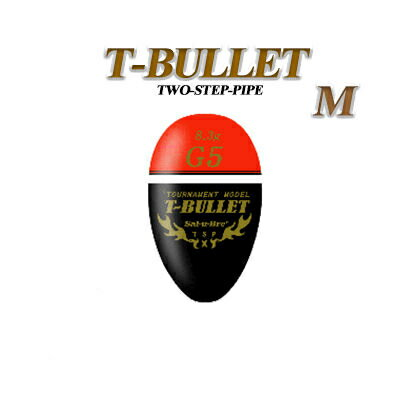 ソルブレ T-バレット M オレンジSal-u-Bre T-Bullet M size Orangeフィッシング 釣り具 ウキ フカセ釣り 磯釣り メジナ グレ チヌ マダイ アジ 青物 【メール便3個までOK)