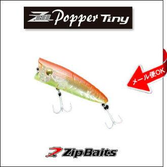 JP 贝茨 zabrapoppertainey ZipBaits ZBL 波普尔小渔船捕鱼跳汰机波普尔插头难吞噬我环竿子