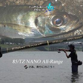 【送料無料】【あす楽対応】ヤマガブランクス ブルーカレント 85 TZ ナノ オールレンジ(4560395515276)YAMAGA Blanks Blue Current 85 TZ/NANO All Rangeフィッシング アジングロッド おすすめ 通販 メバリング ライトゲーム メバル ロックフ