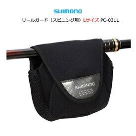 シマノ リールガード(スピニング用) Lサイズ PC-031LSHIMANO Reel Guard for spinning reel L Size釣具 フィッシング スピニングリール ケース 収納 おすすめ シマノ リール袋 通販 定番