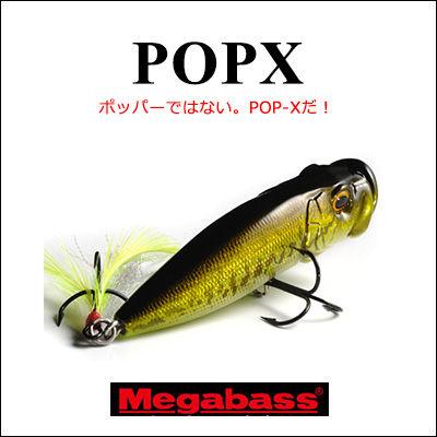 メガバス POPX ポップX (SP-C)Megabass POP-X (SP-C)通販 フィッシング ルアー トップ バス ブラックバス フレッシュウォーター(淡水) 【メール便OK】