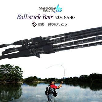 Yamaga blanks ballistic bait 93M Nano-YAMAGA BLANKS Ballistick Bait 93M NANO fishing gear fishing drowse Rod featured store lures thinning wind-up salt water