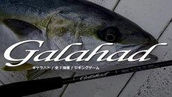 【送料無料】【あす楽対応】ヤマガブランクスギャラハド622SスピニングモデルYamagaBlanksGalahad622SSpinningModel釣具フィッシングジギングロッド竿ライトジギングオフショア船ヒラマサブリ青物カンパチ近海ワンピース