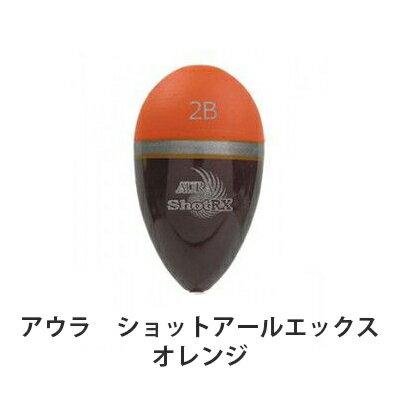 アウラ ショットアールエックスオレンジ 中通しウキAURA Shot RX Orange Head釣具 フィッシング フカセ釣り 円錐浮き ウキ おすすめ 通販 グレクロ尾長【メール便3個までOK】