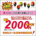 超お買得 アウラ AURA ウキフカセ釣りお試しセット当ショップの大人気アイテムを厳選セレクトウキ3個セットが税込2000円ぽっきりさら…