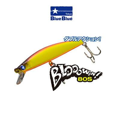 ブルーブルー ブローウィン80S シーバス ミノー BlueBlue Blooowin!80S【メール便3個までOK】釣具 フィッシング ミノー ハードルアー プラグ おすすめ 通販 シーバス フラットフィッシュ ヒラメ マゴチ