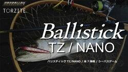 【送料無料】【あす楽対応】ヤマガブランクスバリスティック86MTZナノ(4560395515207)YAMAGABLANKSBallistick86MTZ/NANO釣り具フィッシングシーバスロッドスズキおすすめ仕掛け通販ロッド竿ソルトルアープラグ