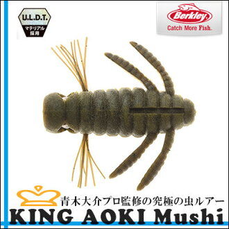 Barkley King Aoki bugs (King aokimushi) Berkley Power Bait KING AOKI Mushi fishing equipment fishing largemouth bass Basra featured store bugs of lure topwater
