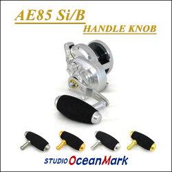 【あす楽対応】スタジオオーシャンマークHNAE85Si/B(15)ハンドルノブ単体モデルSTUDIOOceanMarkHandle-KnobHNAE85Si/B釣り具フィッシングカスタムパーツハンドルノブTバーハンドルノブパーツ