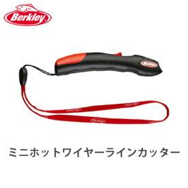 アブガルシア バークレイ ミニホットワイヤーラインカッター 単4電池付き(0028632997970) Berkley Mini Hot Wire Line Cutter フィッシング 釣り具 アクセサリー 小物 ライン カッター ソフトベイト 電