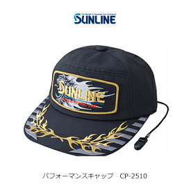【あす楽対応】サンライン パフォーマンスキャップ CP-2510SUNLINE Performance Cap CP2510通販 フィッシング 釣り具 ウェア 帽子 キャップ 日よけ 磯釣り ウキ釣り