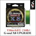 YGKよつあみ PEライン G−ソウル X8アップグレード 150m 0.8号YGK G−soul X8 UPGRADE 150m-0.8(16Lb) 釣り具 フィッシング …