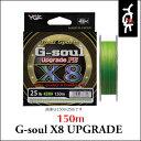 YGKよつあみ PEライン G−ソウル X8アップグレード 150mYGK G−soul X8 UPGRADE 150m 釣り具 フィッシング ライトゲーム用PEラ…