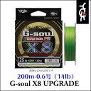 YGKよつあみ PEライン G−ソウル X8アップグレード 200m 0.6号YGK G−soul X8 UPGRADE 200m-0.6(14Lb) 釣り具 フィッシング …