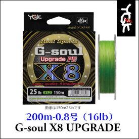 YGKよつあみ PEライン G−ソウル X8アップグレード 200m 0.8号YGK G−soul X8 UPGRADE 200m-0.8(16Lb) 釣り具 フィッシング ライトゲーム用PEライン シーバス エギング チニング 【メール便OK】