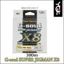 YGKよつあみ PEライン G−ソウルスーパージグマン X8  300mYGK G−soul SUPER JIGMAN X8 釣り具 フィッシング オフショア ジ…