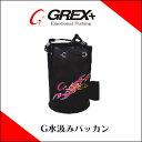 【あす楽対応】グレックス プラス G 水汲みバッカン 水汲みバケツGREX+ G Water Bucket釣り具 フィッシング 収納 水汲みバケツ …