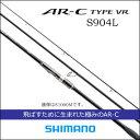 【送料無料】【あす楽対応】(在庫限り 特価)シマノ ショアキャスティングロッドAR-C TYPE VR S904L SHIMANO AR-C TYPE VR S904L…