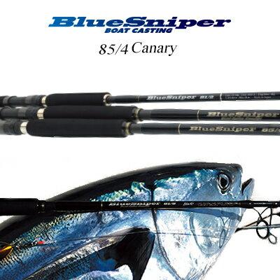 【送料無料】【あす楽対応】ヤマガブランクス 2016ブルースナイパー 85/4キャナリー ボートキャスティングゲームYAMAGA Blanks BlueSniper 85/4 CanaryBoat Casting Game フィッシング 釣り具 ロッド キャスティング ボート  ショアジギン